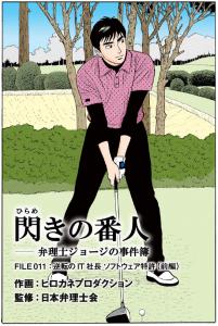 日本弁理士会「閃きの番人」ページへ