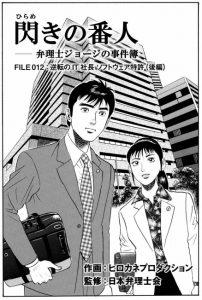 「閃きの番人」第6話後編